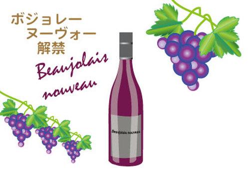 Beaujolais Nouveau promotion promotion POP