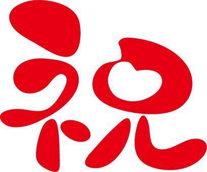 Celebration Heart character