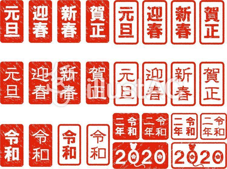 ハンコ風年賀文字セットイラスト No 1502482 無料イラストなら