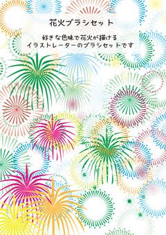 Fireworks brush set