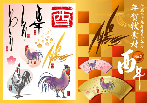 AC_ chicken_root year_ new year material 03