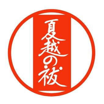 """Japanese calligraphy """"Natsukoshi no Tsuji"""""""