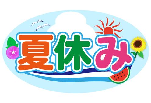 Summer vacation image · logo