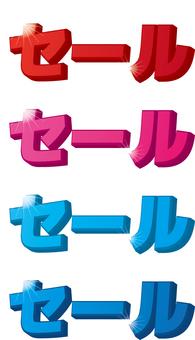 3D Logo - Sale