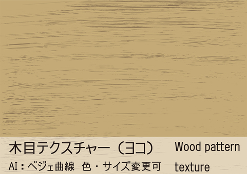 Wood grain texture (sideways)