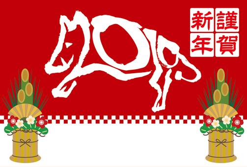 2019年賀状亥年筆文字赤色背景-門松
