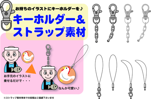 Key chain strap material
