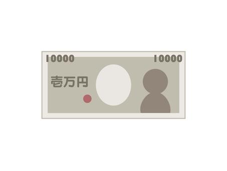 錢一萬日元