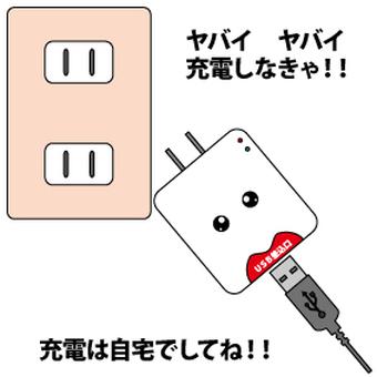Charging · ·