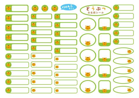 Name Sticker [Nyanko Set]
