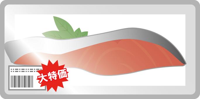 魚の切り身パック(一切れ)(大特価)