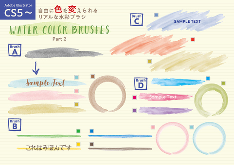 Real watercolor brush that can change color 4 types -2