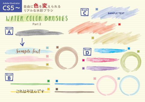色変更できるリアル水彩ブラシ4種 -2