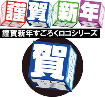 Happy New Year Sugoroku Logo New Year's Card