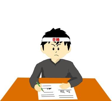 시험 수험 공부 합격