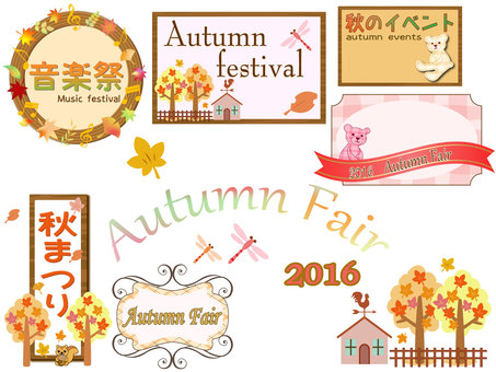 Autumn festival (re-up) 1