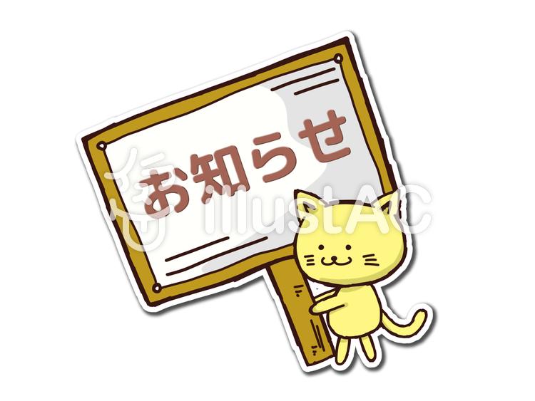 ネコの伝言板のイラスト