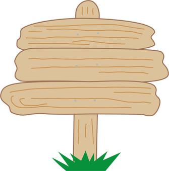 나무 간판 02