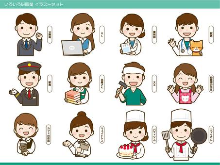 Various profession illustration set