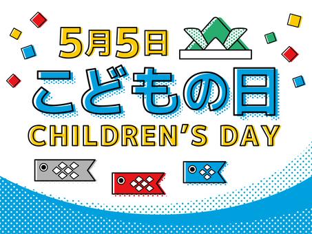 兒童節標題設計藍色