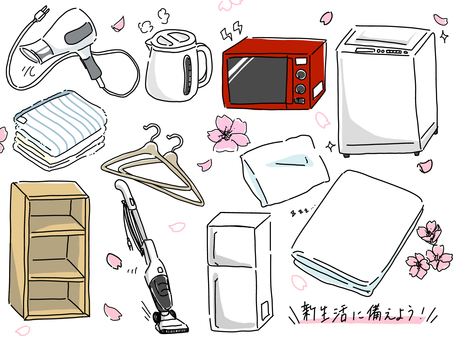 New life appliances