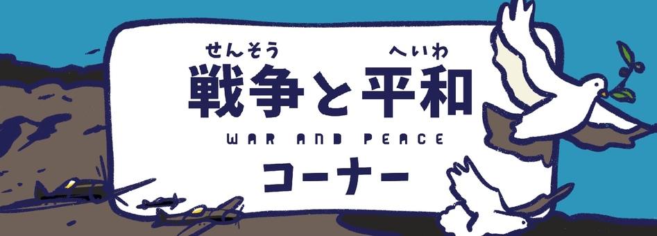 War and Peace Book Corner Billboard