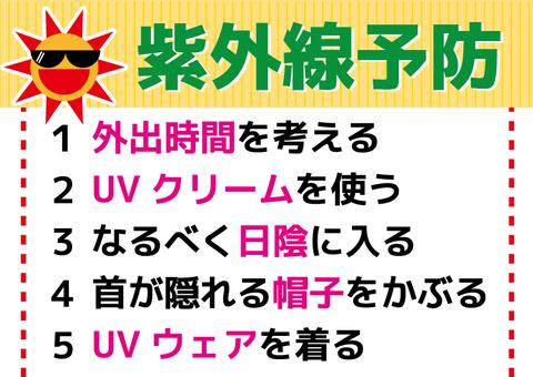 UV protection 01