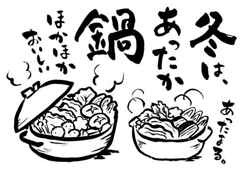 筆で描いた鍋