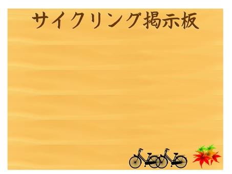 Cycling bulletin board