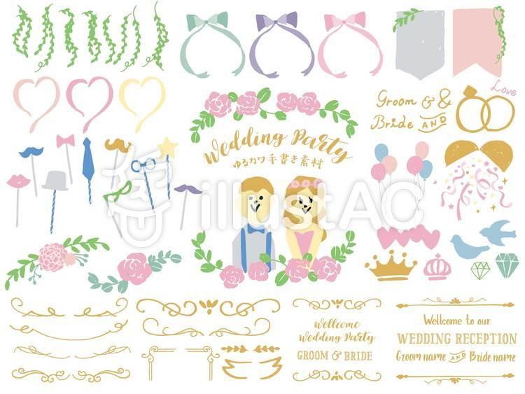 手書きの結婚式素材イラスト No 1258154無料イラストならイラストac