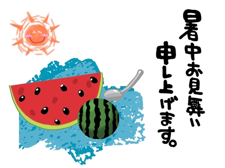 Hot Summertime