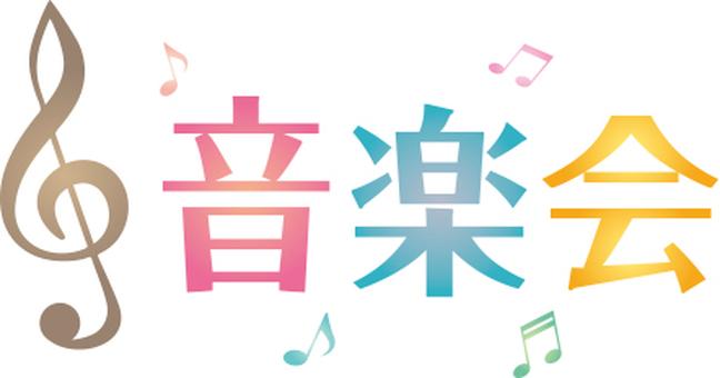 음악회 로고 무지개 색 음표 포함