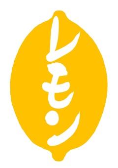 "Japanese calligraphy characters ""lemon"""