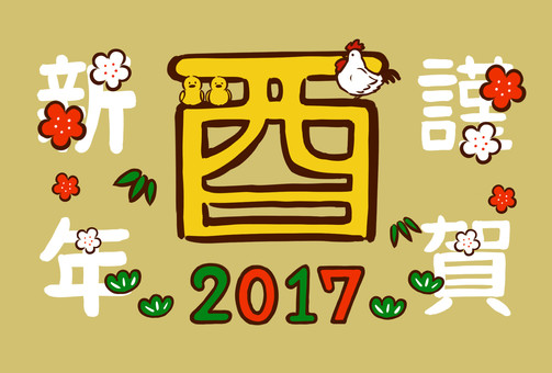 Rooster Year's Card - Background