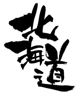 """Calligraphy """"Hokkaido"""" 2"""