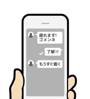 Sumaho · Message Application