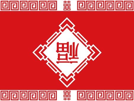 倒福 (거꾸로 복) 3