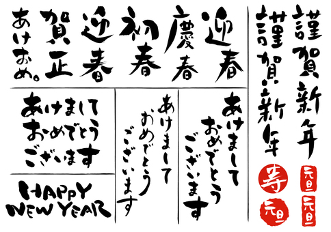 Happy New Year letters and Kenji (reform)