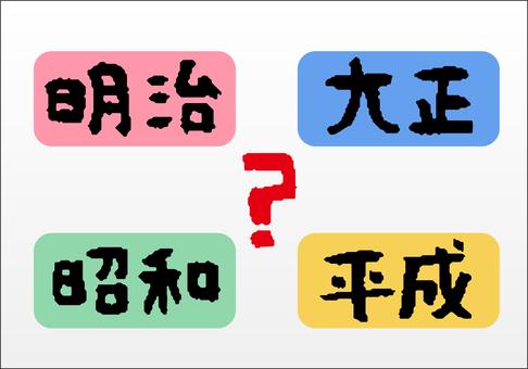 日本の元号