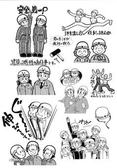 Handwritten illustration, Showa, Earthquake, men and women