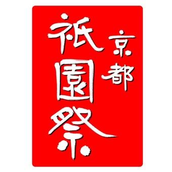 """日本書法""""京都祗園節"""""""