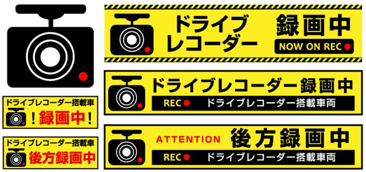 Drive recorder recording