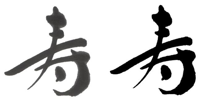 Shou 1