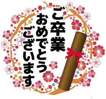 卒業式卒業証書桜春花梅三月四月学校行事絵