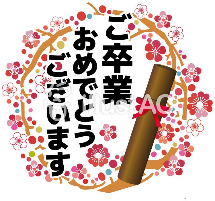 卒業式卒業証書桜春花梅3月4月学校行事絵イラスト No 1051844無料