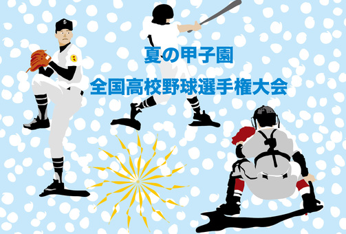 Nationwide high school baseball supporters banner in summer