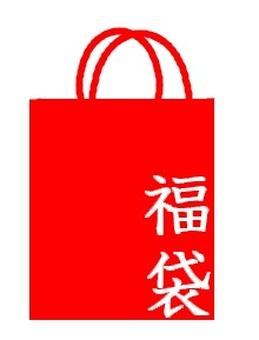 Lucky bag 2