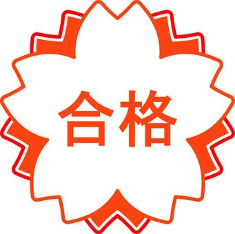 sakura icon 2-2