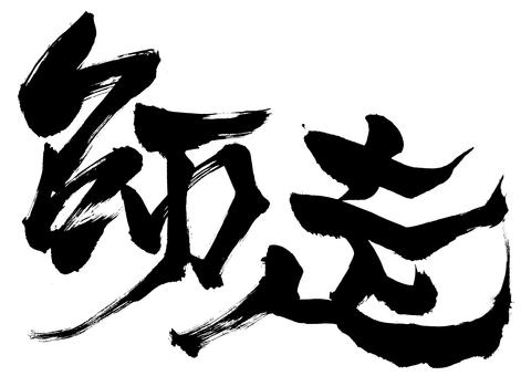 Brush character Tanshin original font 2