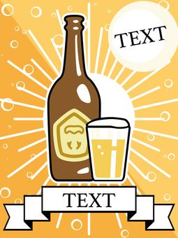 瓶ビールのポップ1(縦)